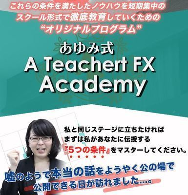あゆみ式 A Teachert FX Academy.JPG