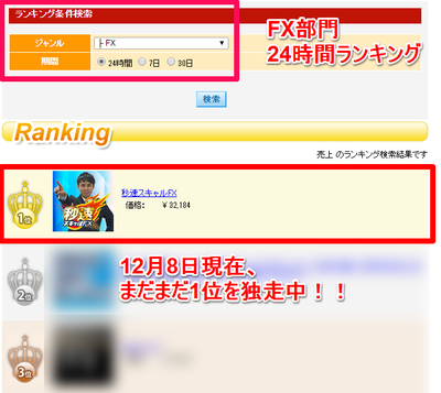 byousca_1208_ranking.png